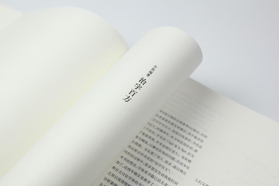 china book printing 4