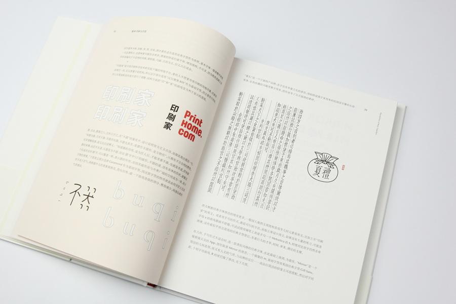 china book printing 5